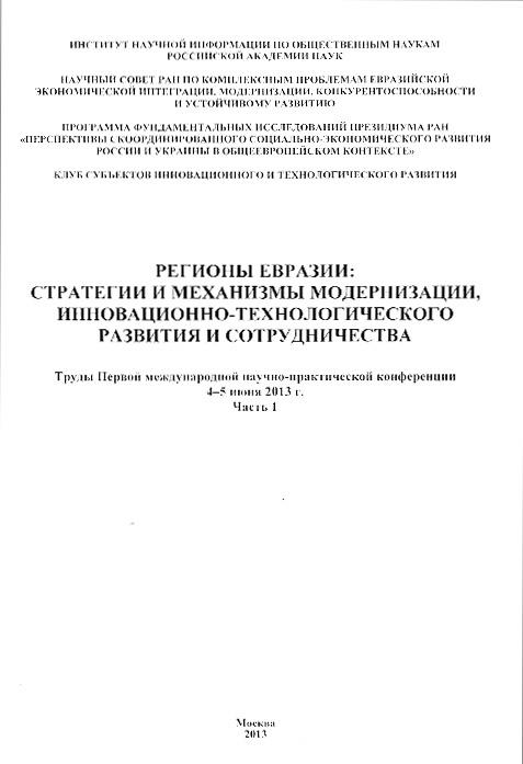 Регионы Евразии. Стратегии и механизмы модернизации, инновационно-технологического развития и сотрудничества #1