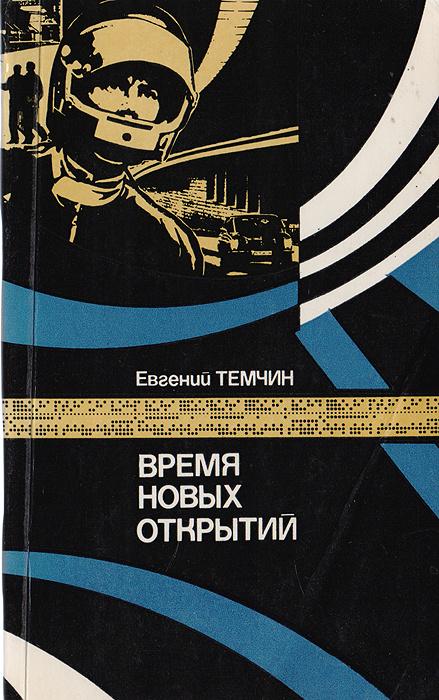 Время новых открытий   Темчин Евгений Александрович #1