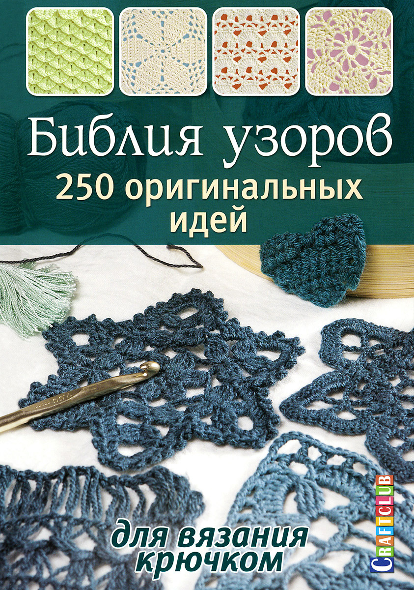 Библия узоров. 250 оригинальных идей для вязания крючком  #1