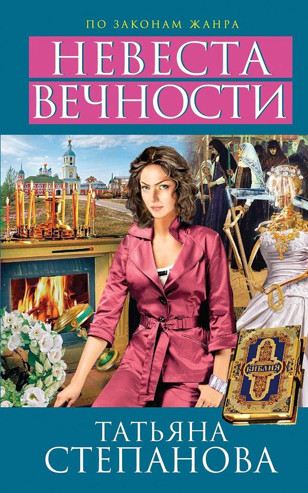 Невеста вечности | Степанова Татьяна Юрьевна #1