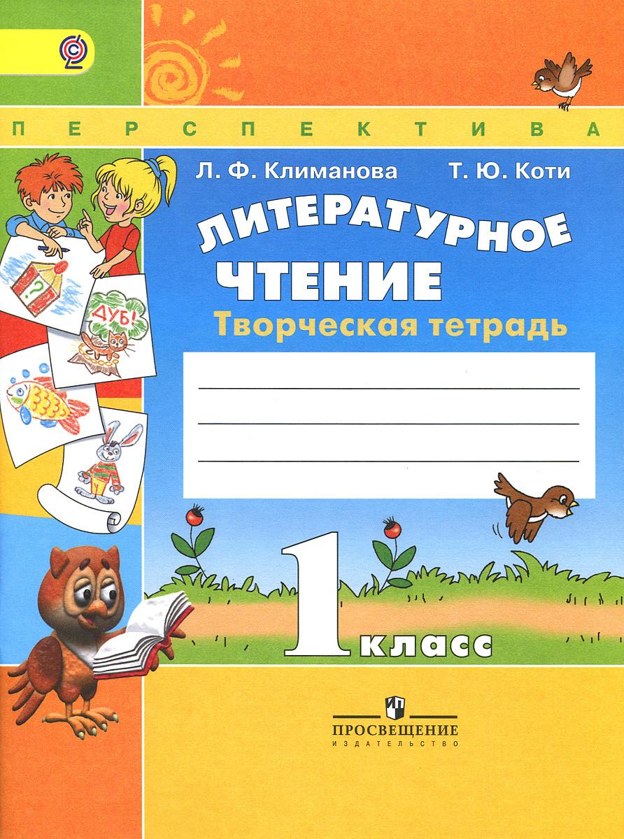 Литературное чтение. 1 класс. Творческая тетрадь #1