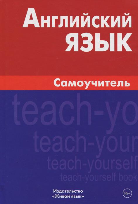 Английский язык. Самоучитель #1