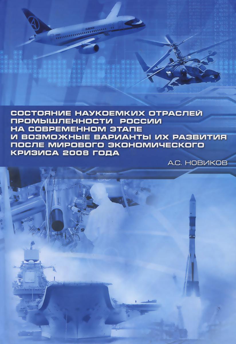 Состояние наукоемких отраслей промышленности России на современном этапе и возможные варианты их развития #1