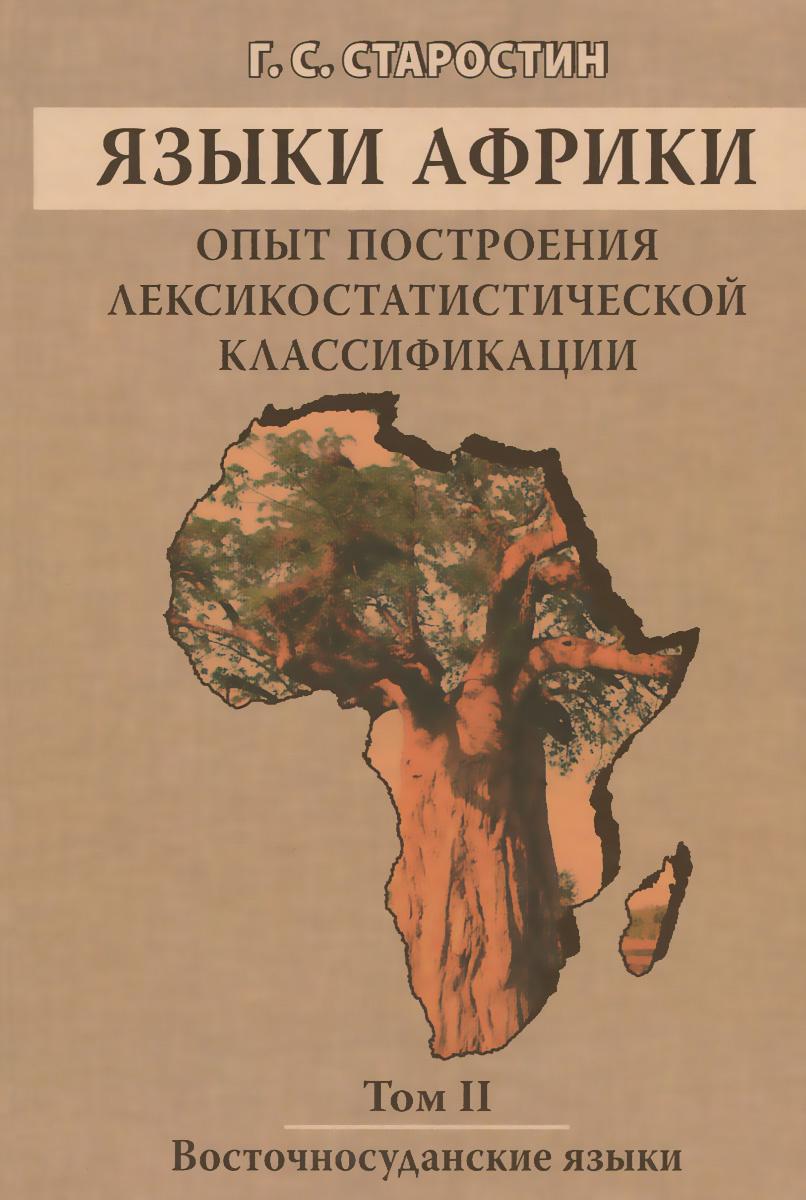 Языки Африки. Опыт построения лексикостатистической классификации. Том 2. Восточносуданские языки  #1