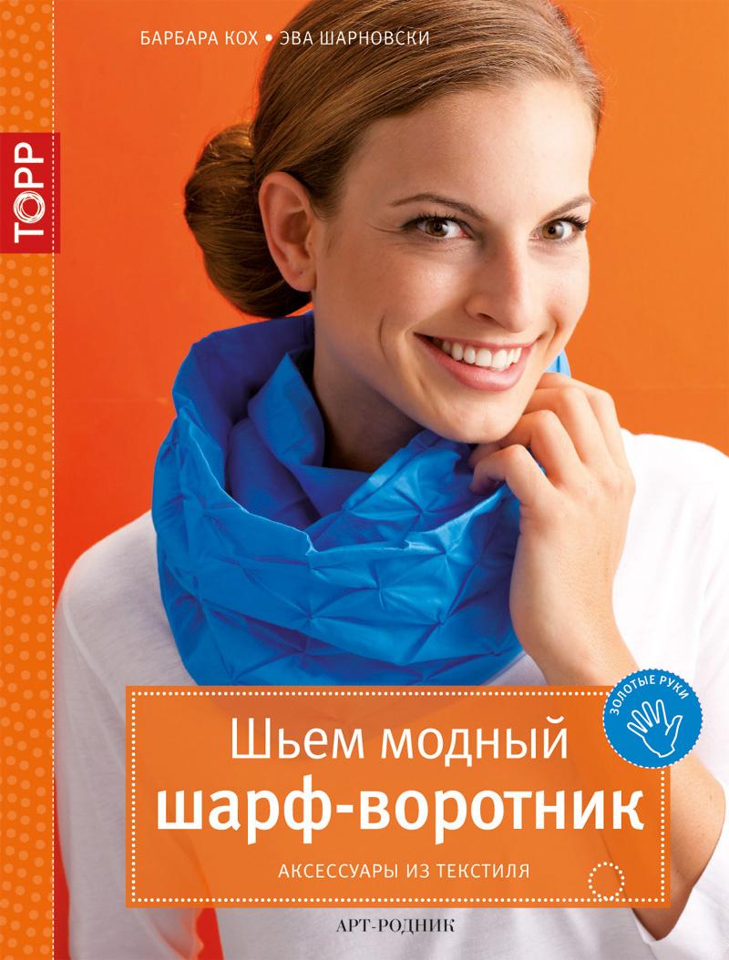 Шьем модный шарф-воротник. Аксессуары из текстиля #1