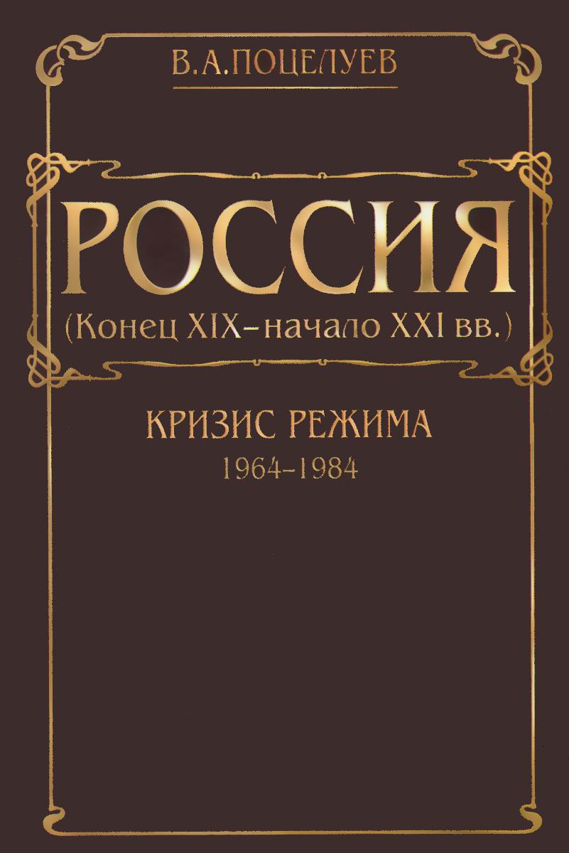Россия (конец XIX - начало XXI века). В 7 томах. Том 5. Кризис режима (1964-1984)  #1