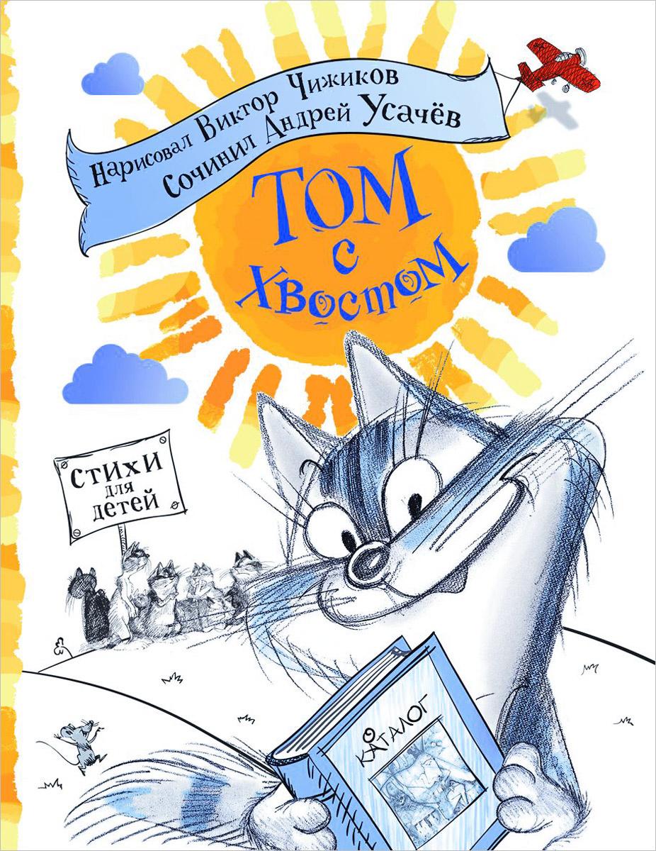 Том с хвостом   Усачев Андрей Алексеевич #1