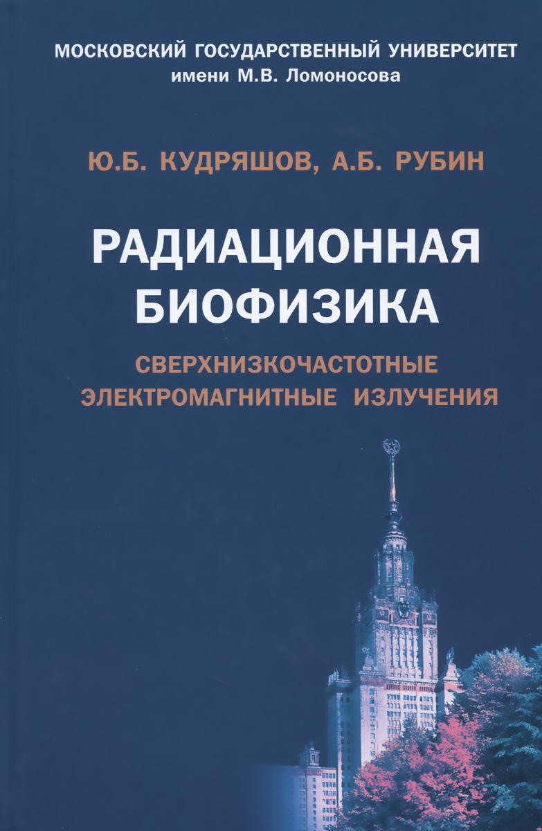 Радиационная биофизика. Сверхнизкочастотные электромагнитные излучения. Учебник   Кудряшов Юрий Борисович, #1