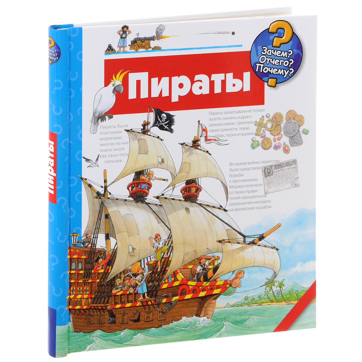 Пираты #1