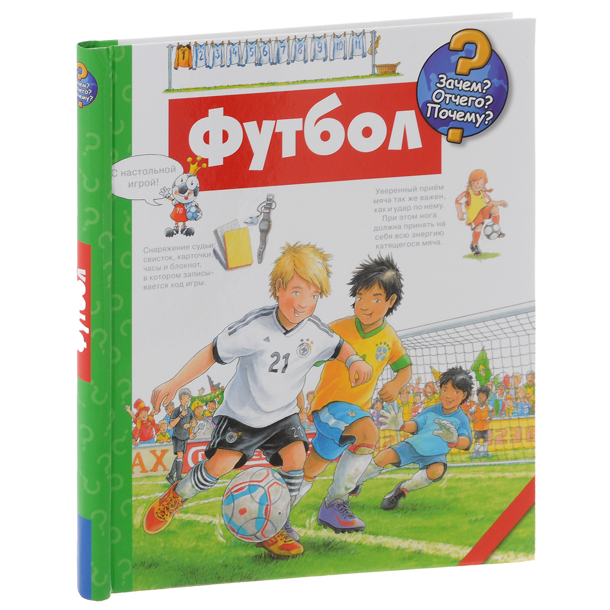 Футбол #1