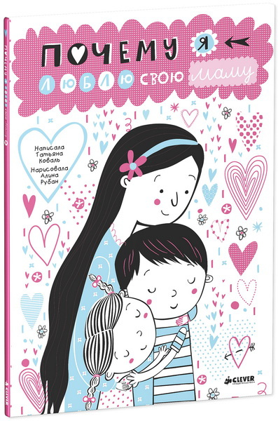 Почему я люблю свою маму | Коваль Татьяна Леонидовна #1