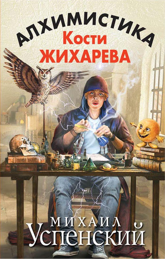 Алхимистика Кости Жихарева   Успенский Михаил Глебович  #1