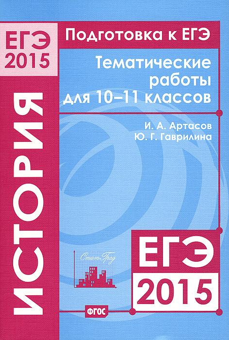 Подготовка к ЕГЭ в 2015 году. История. 10-11 классы. Тематические работы  #1