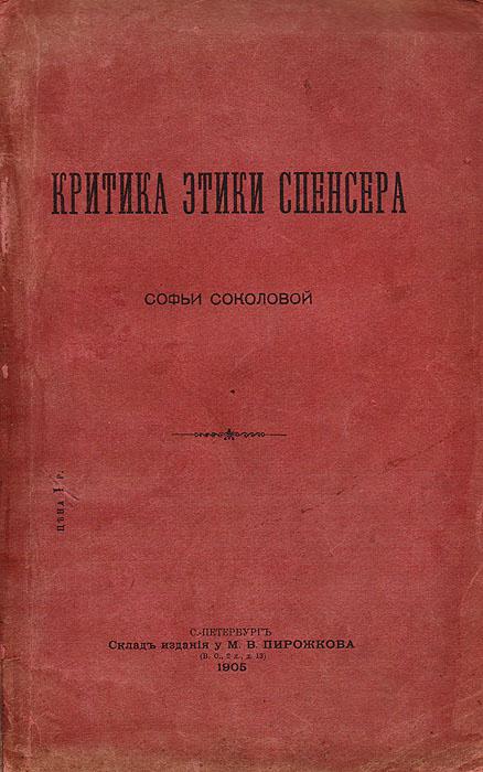 Критика этики Спенсера | Соколова Софья #1
