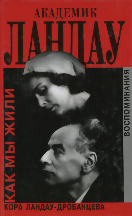 Академик Ландау. Как мы жили. Воспоминания   Ландау Лев Давидович, Бессараб Майя Яковлевна  #1