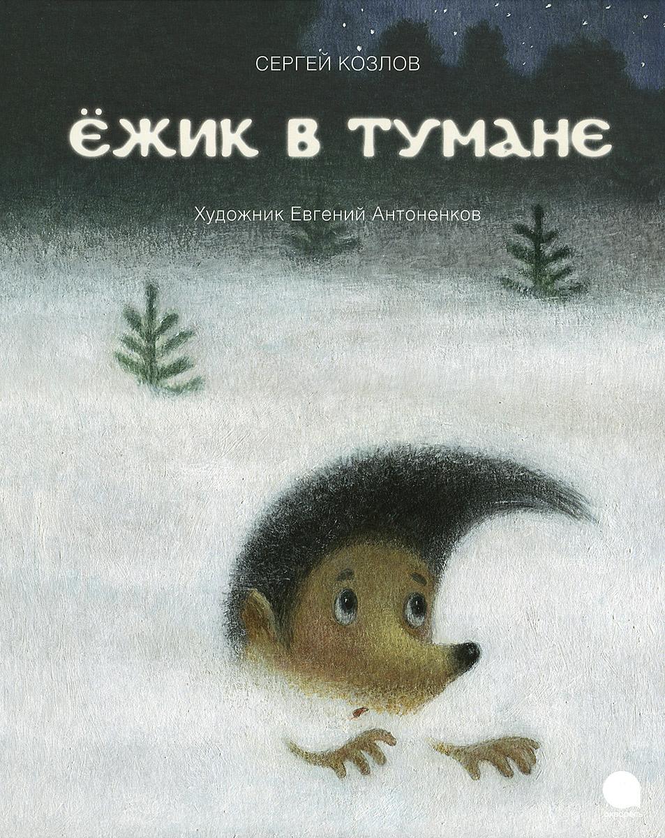 Ёжик в тумане   Козлов Сергей Григорьевич #1