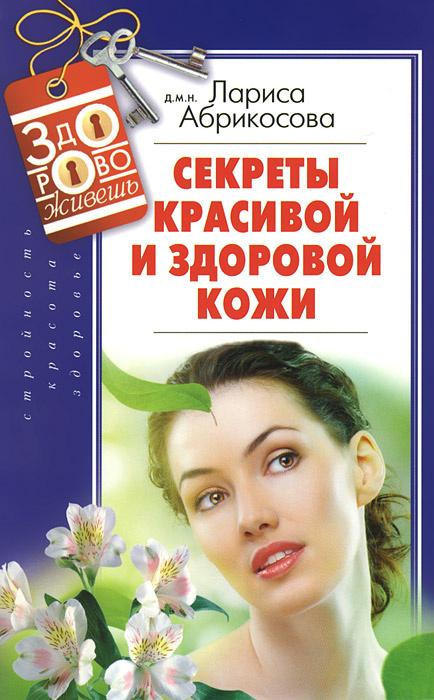 Секреты красивой и здоровой кожи   Абрикосова Лариса И. #1