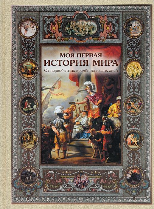 Моя первая история мира. От первобытных времен до наших дней | Майорова Наталья Олеговна  #1