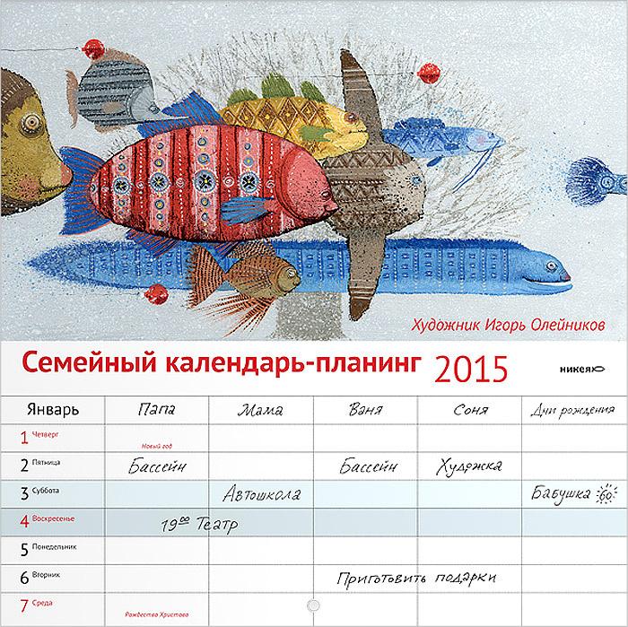 Календарь-планинг 2015 (на скрепке). Семейный #1