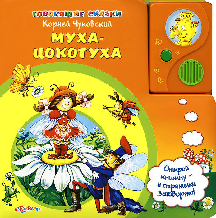 Муха-Цокотуха. Книжка-игрушка | Чуковский Корней Иванович  #1