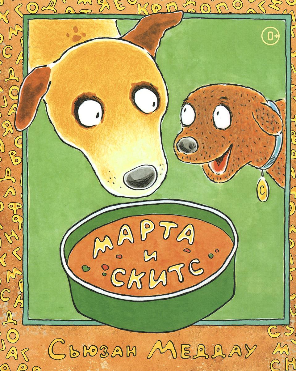 Марта и Скитс #1