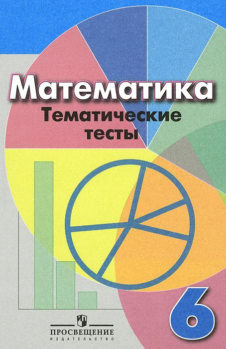Математика. 6 класс. Тематические тесты #1