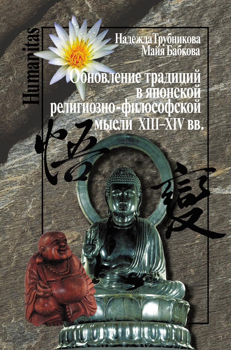 Обновление традиций в японской религиозно-философской мысли XIII-XIV вв. | Трубникова Надежда Николаевна, #1