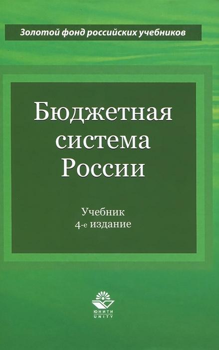 Бюджетная система России. Учебник #1