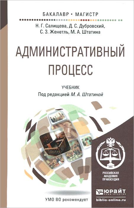 Административный процесс. Учебник #1