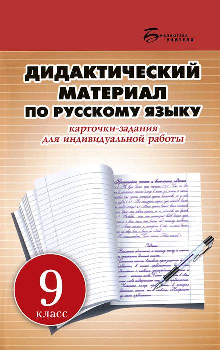 Русский язык. 9 класс. Дидактический материал #1