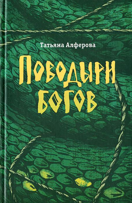 Поводыри богов | Алферова Татьяна Георгиевна #1