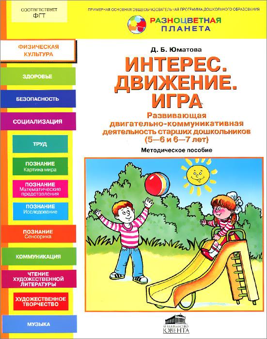 Интерес. Движение. Игра. Развивающая двигательно-коммуникативная деятельность старших дошкольников | #1
