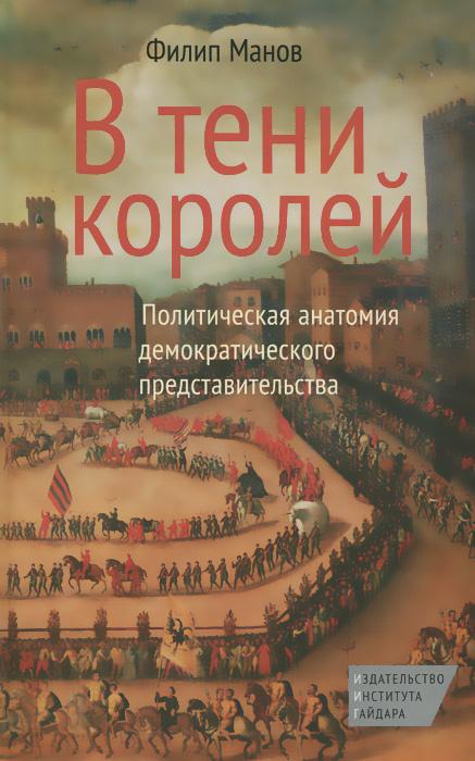 В тени королей. Политическая анатомия демократического представительства  #1