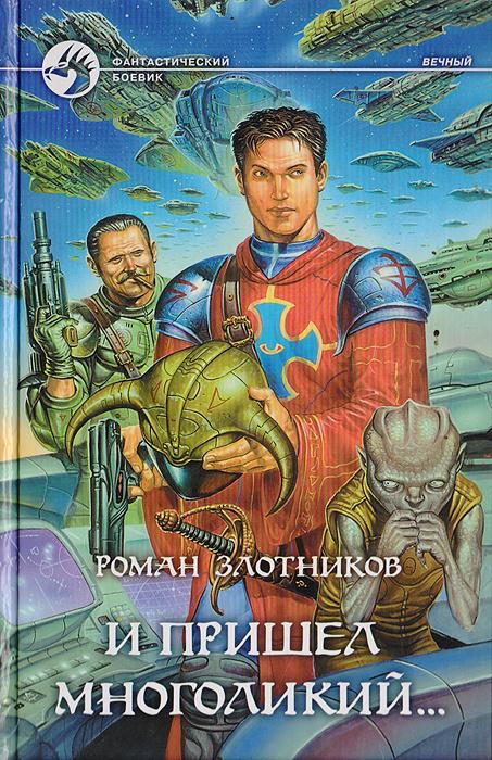 И пришел многоликий... | Злотников Роман Валерьевич #1