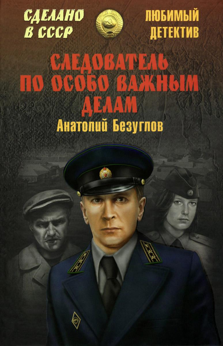 Следователь по особо важным делам   Безуглов Анатолий Алексеевич  #1