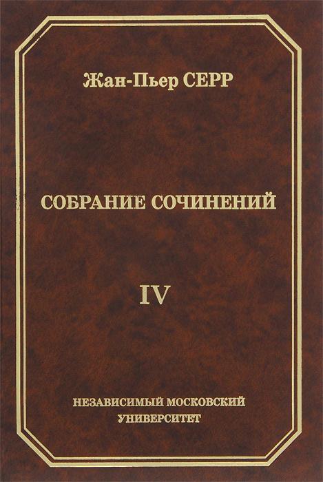 Жан-Пьер Серр. Собрание сочинений. Том 4 #1
