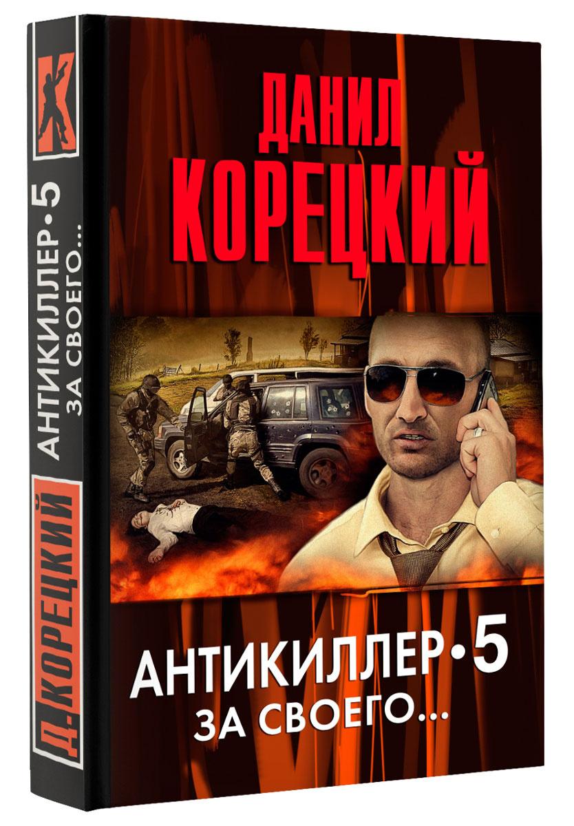 Антикиллер 5. За своего...   Корецкий Данил Аркадьевич #1