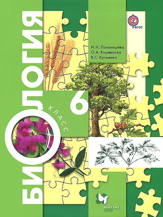 Биология. 6 класс. Учебник #1