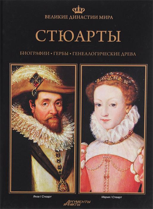 Великие династии мира. Стюарты | Янковяк-Коник Беата, Угневский Петр  #1