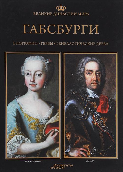 Великие династии мира. Габсбурги #1
