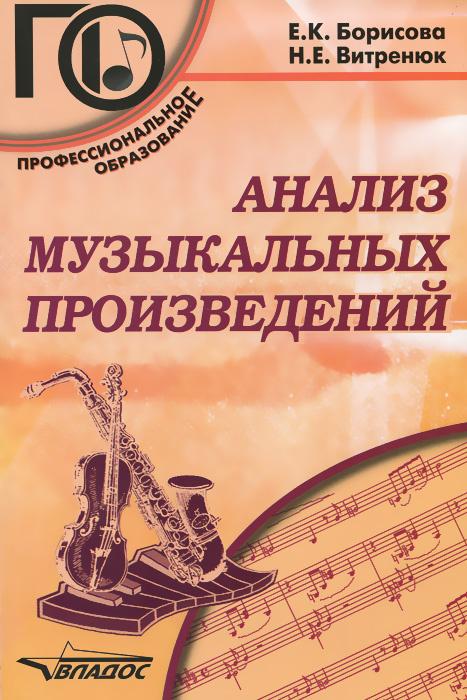 Анализ музыкальных произведений. Учебное пособие для среднего профессионального образования | Борисова #1