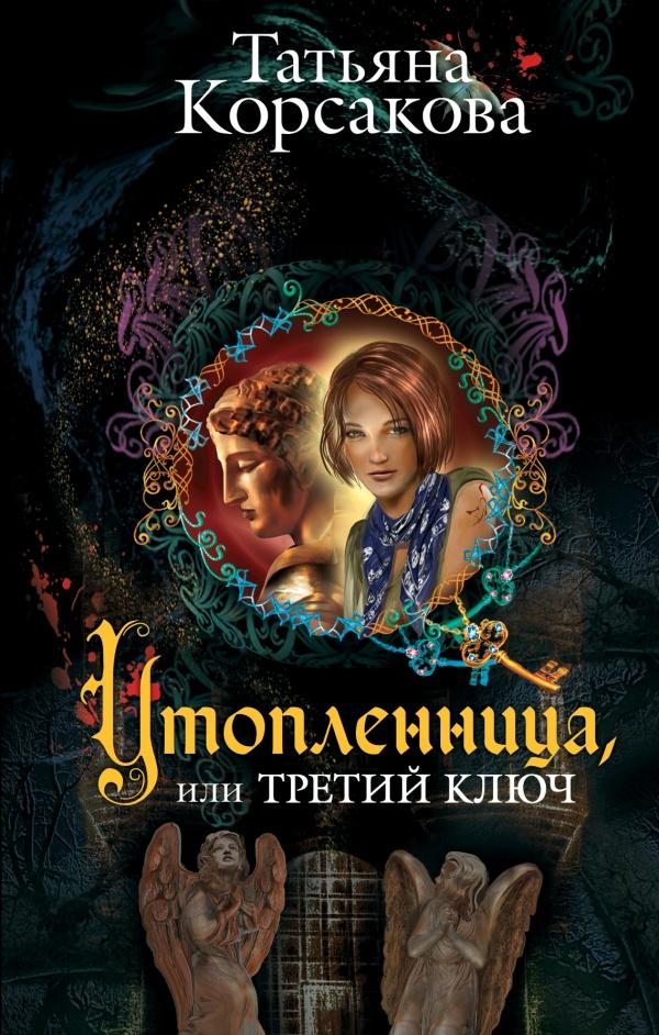 Утопленница, или Третий ключ | Корсакова Татьяна #1