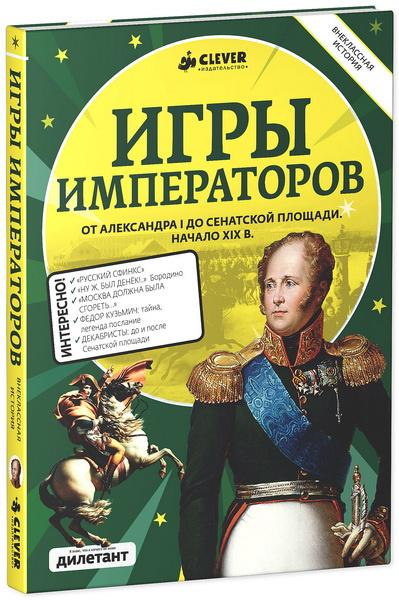 Игры императоров. От Александра I до Сенатской площади. Начало XIX века  #1