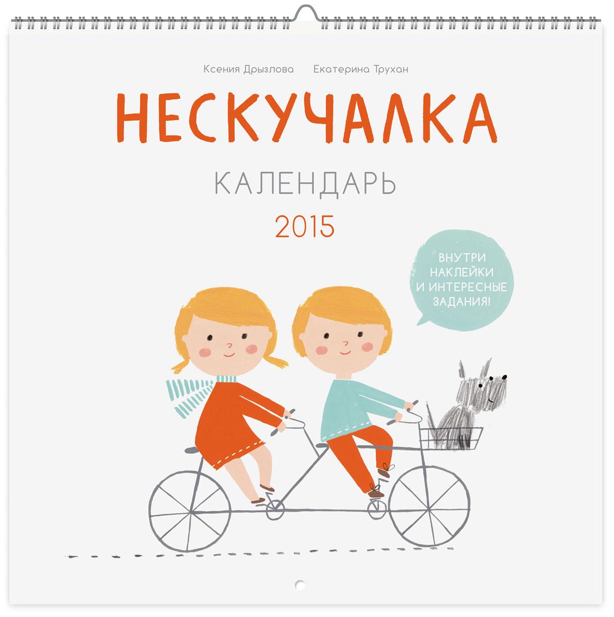 Календарь 2015 (на спирали). Нескучалка #1