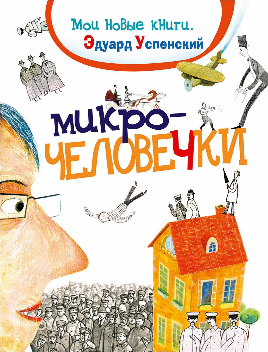 Микрочеловечки | Успенский Эдуард Николаевич #1