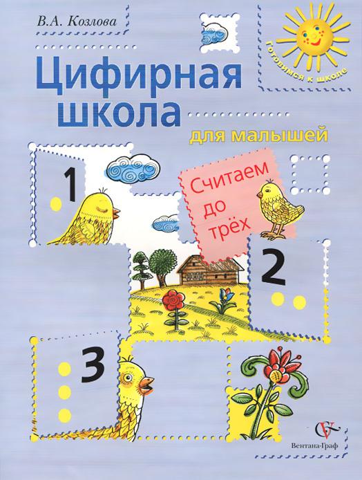 Цифирная школа для малышей. Считаем до трех. Учебное пособие  #1