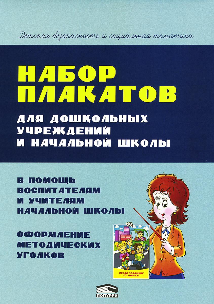 Набор плакатов для дошкольных учреждений и начальной школы | Красницкая Анна Владимировна  #1