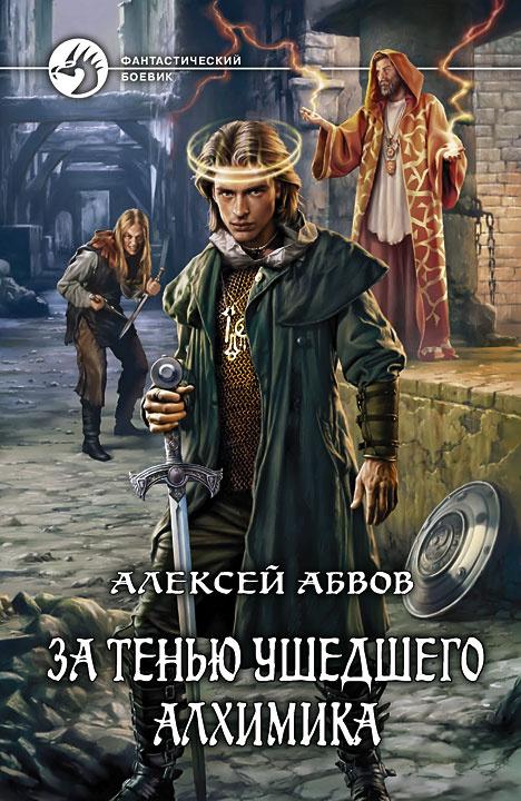 За тенью ушедшего Алхимика   Абвов Алексей #1