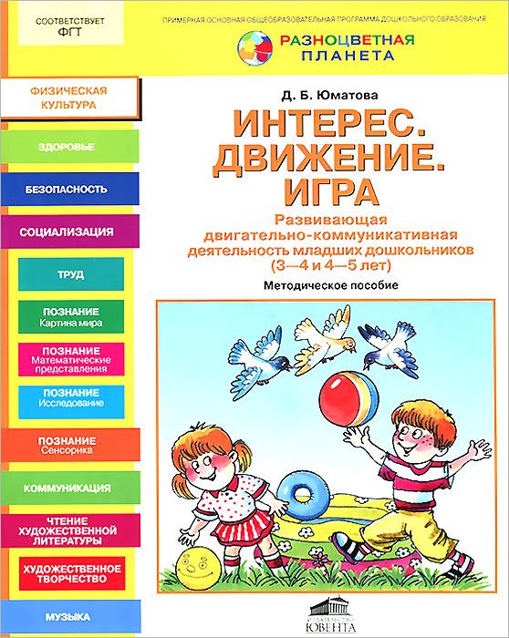 Интерес. Движение. Игра. Развивающая двигательно-коммуникативная деятельность младших дошкольников (3-4 #1