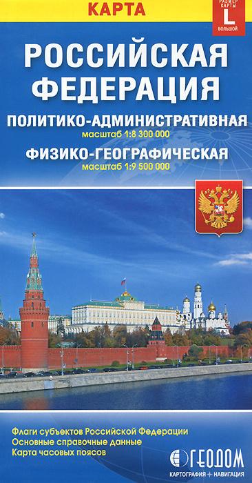 Российская Федерация. Политико-админитративная и физико-географическая карта. Размер карты L (большой) #1